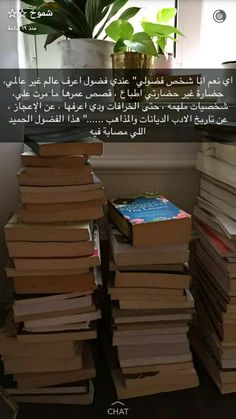 Love Quotes With Images, Arabic Love Quotes, Book Qoutes, Words Quotes, Iphone Photo Editor App, Good Books, Books To Read, Arabic Phrases, Books Everyone Should Read