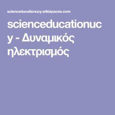 scienceducationucy - Δυναμικός ηλεκτρισμός