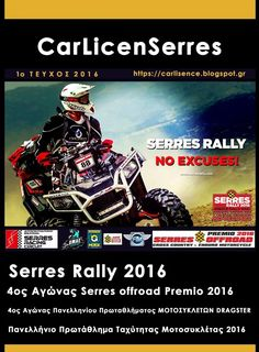 "CarLicenSerres FIM - Fédération Internationale de Motocyclisme Pista Kart Serrwn Serres lams ΛΕΝΟΕ Offroadteam Gr OMAE ""official"" MotoGP Αυτοκινητοδρόμιο Σερρών Serres Rally Raid"
