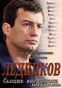 Ледников (2013)  новый российский сериал