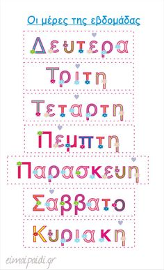 Οι μέρες της εβδομάδας-eimaipaidi.gr School Lessons, Lessons For Kids, Language Activities, Preschool Activities, I School, Primary School, Learn Greek, Greek Alphabet, Greek Language