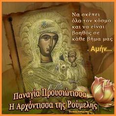 Orthodox Christianity, Wise Words, Prayers, Faith, Armor Of God, Prayer, Word Of Wisdom, Beans, Loyalty