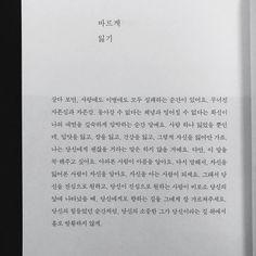 """좋아요 1,346개, 댓글 18개 - Instagram의 못말, 김요비(@mot_mal)님: """"요청해주신 분들이 계셔서 올려드려요. #그때못한말 수록 글"""" Korean Handwriting, Pretty Handwriting, Korean Text, Korean Words, Wise Quotes, Movie Quotes, Inspirational Quotes, Pretty Words, Cool Words"""
