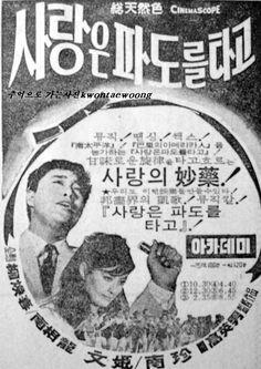 Daum 블로그 - 이미지 원본보기 Old Film Posters, Pop Culture, Cinema, Korean, Scene, Actors, Retro, Advertising, Classic