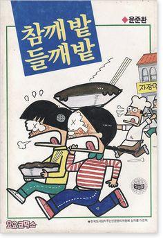 [요요코믹스] 윤준환 '참깨밭들깨밭' 단편 : 네이버 블로그