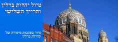 Tours in Berlin in Hebrew - ברלין בעברית