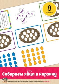 Отличная пасхальная игра для 2–4 детей. Правила участия в настольном соревновании следующие: Рассадите детей вокруг стола. В середину положите предварительно вырезанные яйца на пластиковой тарелке. Раздайте маленьким участникам по корзинке. Попросите первого малыша кинуть кубик: количество точек, выпавших на игральном инструменте, означает количество пасхальных яиц, которые отправятся в корзину к ...