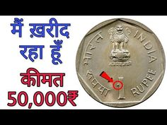 Old Coins Price, Sell Old Coins, Old Coins Value, Old Silver Coins, Coin Buyers, Coin Prices, Gernal Knowledge, Mint Coins, Coin Values