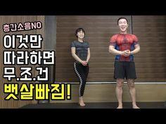 무.조.건! 뱃살 빠지는 운동 BEST5 - YouTube Fitness Diet, Health Fitness, Body Stretches, Everyday Workout, Ab Challenge, Belly Fat Workout, Keep Fit, Fat To Fit, Health Diet