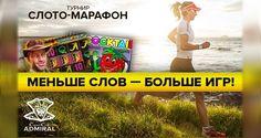 Турнир «Слото-марафон» в онлайн казино Адмирал.