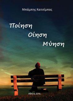 Ποίηση Οίηση Μύηση - ποιητική συλλογή του Μπάμπη Κατσίμπα από τις εκδόσεις ΦΙΛΙΑ  #just_print #εκδοσεις_φιλία #greece #εκτυπωση #ekdoseis #εκδόσεις #βιβλια #books #αυτοεκδοση #ποιηση