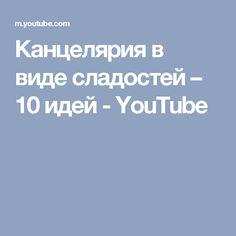 Канцелярия в виде сладостей – 10 идей - YouTube