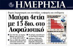 ΣΟΚ ΚΑΙ ΔΕΟΣ ΓΙΑ ΣΥΝΤΑΞΕΙΣ, ΕΙΣΦΟΡΕΣ ΚΑΙ ΕΠΙΔΟΜΑΤΑ !!!  http://www.kinima-ypervasi.gr/2017/05/blog-post_967.html  #Υπερβαση #Greece