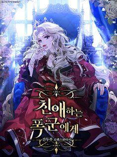 Romantic Manga, Anime Family, Manga Collection, Anime Princess, Anime Couples Manga, Manga Covers, Manhwa Manga, Manga Girl, Manga To Read
