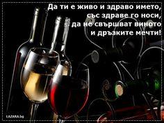 Happy Birthday Flowers Wishes, Birthday Greetings, Happy Name Day, Happy New Years Eve, Alcoholic Drinks, Birthdays, Names, Ideas, Anniversaries