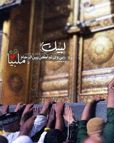 Allah Wallpaper, Galaxy Wallpaper, Arabic Love Quotes, Islamic Quotes, Muslim Tumblr, Eid Mubarak Banner, Saad Lamjarred, Duaa Islam, Law Of Attraction Affirmations