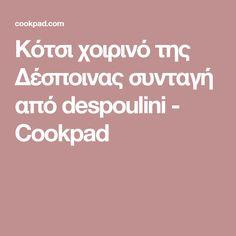 Κότσι χοιρινό της Δέσποινας συνταγή από despoulini - Cookpad