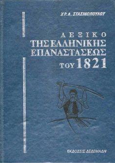 Άγνωστες πτυχές της Ελληνικής Επανάστασης του 1821.... The Secret, Movie Posters, Movies, Films, Film Poster, Cinema, Movie, Film, Movie Quotes