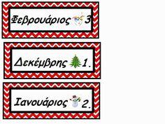 ...Το Νηπιαγωγείο μ' αρέσει πιο πολύ.: Κάρτες για ημερολόγιο Preschool Education, Preschool Classroom, School Organization, Organizing, Calendar, Seasons, Holiday Decor, Blog, Crafts