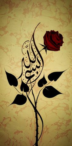 Islmic Quotes and Education Of Islam Arabic Calligraphy Art, Arabic Art, Caligraphy, Calligraphy Alphabet, Penmanship, Motifs Islamiques, Ebru Art, Turkish Art, Islamic Pictures