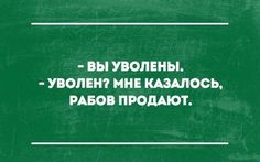 Smart Humor, Russian Jokes, Wit And Wisdom, Work Quotes, Sarcasm, Wise Words, Best Quotes, Psychology, Hilarious