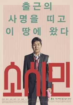 [Photos] Added new poster and stills for the #koreanfilm 'Ordinary People'