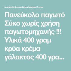 Πανεύκολο παγωτό Σύκο χωρίς χρήση παγωτομηχανής !!! Υλικά 400 γραμ κρύα κρέμα γάλακτος 400 γραμ ζαχαρούχο γάλα 2 βαζάκια του γ...