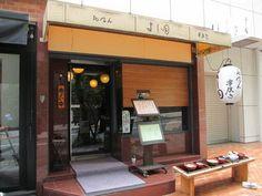 よし田 - 23-2 Ichibanchō, Chiyoda-ku, Tōkyō / 東京都千代田区一番町23-2 番町ロイヤルコート 1F