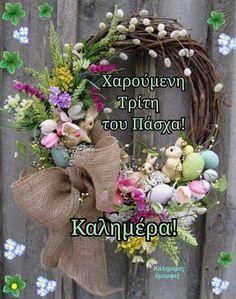 Orthodox Easter, Grapevine Wreath, Grape Vines, Hanukkah, Prayers, Wreaths, Nice Things, Greek, Animals