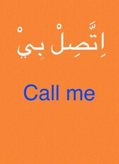 Arabic Verbs, Arabic Sentences, Arabic Phrases, Arabic Quotes, English Language Course, English Language Learning, Language Study, Arabic Language, English Idioms