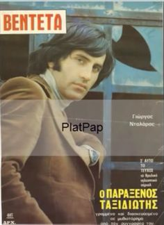 Rare cover of George dalaras Greek Music, Legends, Projects To Try, Songs, Cover, Beautiful, Song Books