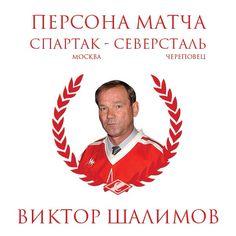 Персона матча «Спартак» - «Северсталь» Виктор Шалимов