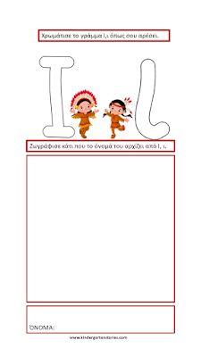 Φύλλα εργασίας για το γράμμα Ι,ι - Kindergarten Stories Learn Greek, Kindergarten, Letters, Learning, Blog, Studying, Kindergartens, Teaching, Preschool