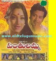 Pantulamma mp3 songs free download 1977 telugu movie.