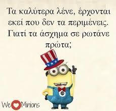 Σχετική εικόνα Funny Greek Quotes, Minions, Family Guy, Lol, Fictional Characters, Wallpapers, Image, The Minions, Wallpaper