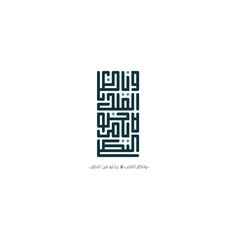 wanderlust tipografia wanderlust calligraphy Free Style Arabic Calligraphy Vol. 1 on Behance Arabic Calligraphy Tattoo, Persian Calligraphy, Arabic Calligraphy Art, Arabic Art, Calligraphy Letters, Typography Logo, Lettering, Logos, Arabic Phrases