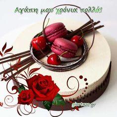 giortazo.gr: Ευχές Αγάπης Αγάπη Μου Χρόνια Πολλά Name Day, Natural Remedies, Cherry, Fruit, Food, Saint Name Day, Essen, Meals, Prunus