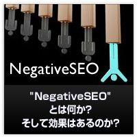 NegativeSEOとは、Googleが「スパムだ」と判断するような手法を使って、他のサイトの検索エンジン上の評価を下げようとする試み。果たしてそれは効果があるのでしょうか。海外SEOerの中でも議論が熱く行われています。そこで、現時点での意見と、押さえておくべきポイントをまとめました。
