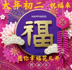 Chinese New Year Greeting, New Year Greetings, Happy, Ser Feliz, Being Happy
