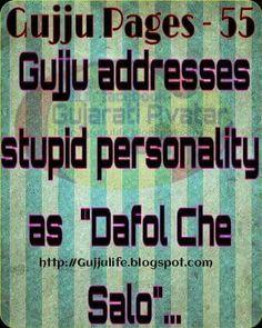 ડફોળ છે...Is one of the favorite word...