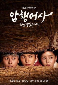 ★★★ Kyung Park, Kdrama, Sam Lee, New Korean Drama, Korean Dramas, Korean Actors, Lee Tae Hwan, Kim Young, Kim Myung Soo