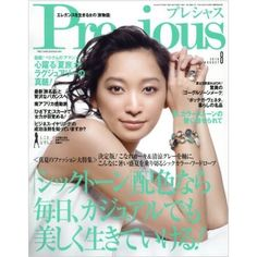 Precious August 2016 Women's Fashion Magazine