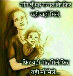 "Saved "" Maa "" by Somnath Maa Quotes, Hindi Quotes On Life, Good Life Quotes, Good Morning Quotes, True Quotes, Girl Quotes, Motivational Quotes, Inspirational Quotes, Mothers Love Quotes"