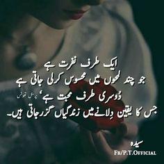 Stylish Dpz, Urdu Poetry Romantic, My Diary, Urdu Quotes, Teacher, Words, Corner, Collection, Hands