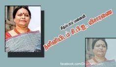 நளினியிடம் சி.பி.ஐ. விசாரணை http://www.dinamalar.com/news_detail.asp?id=1075740