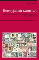 Венчурный капитал Инвестор Финансы Предприятие Доходность Рынок капиталов von Heinz Duthel http://dld.bz/ePaMK