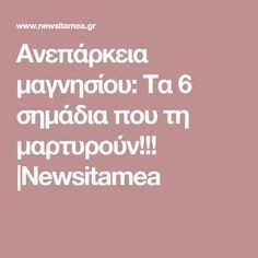 Ανεπάρκεια μαγνησίου: Τα 6 σημάδια που τη μαρτυρούν!!!  Newsitamea