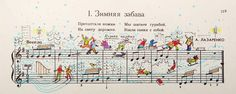 Tiny Illustrations on Russian Music Partitions