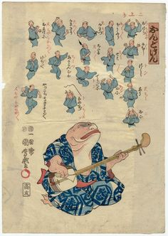 Dancing Ken Game (Ondo ken): Actor Nakamura Utaemon IV as a Toad playing the Shamisen 歌川国麿: Dancing Ken Game (Ondo ken) - ボストン美術館