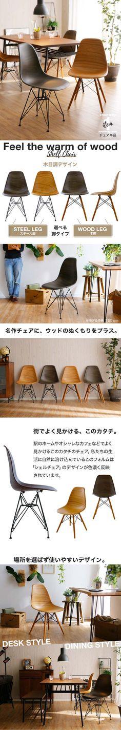 デザインチェア シェルチェア 木目 ウッド柄 チェア。【送料無料】 デザインチェア シェルチェア デザインチェア DSW DSR チェア 椅子 いす ダイニング ダイニングチェア オフィスチェア コンパクト パソコンチェア リプロダクト 木目 ウッド柄 おしゃれ モダン 送料込